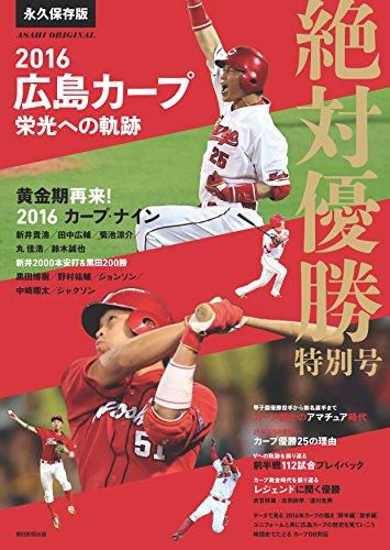 2016 広島カープ 栄光への軌跡  絶対優勝特別号 (アサヒオリジナル) -