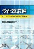 受配電設備―保守・リニューアル・運転支援・環境対応技術―