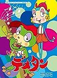 想い出のアニメライブラリー 第60集 けろっこデメタン DVD-BOX HDリマスター版[DVD]
