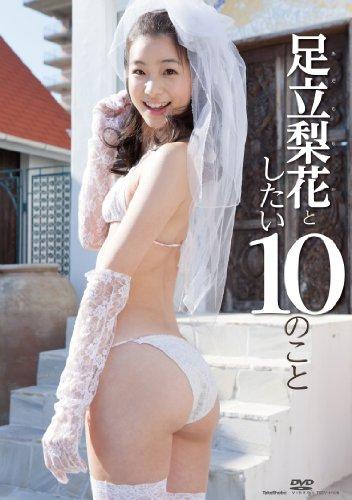 足立梨花としたい10のこと [DVD]