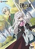 隠の王 5 (初回生産版) [DVD]
