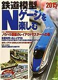 鉄道模型Nゲージを楽しむ 2015年版 ノウハウ満載のレイアウトマスターへの道 (SEIBIDO MOOK)