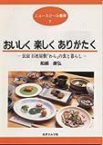 おいしく 楽しく ありがたく―民宿・百姓屋敷「わら」の食と暮らし (ニュースクール叢書 7)