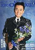 カラオケ ONGAKU (オンガク) 2011年 01月号 [雑誌]