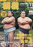 相撲 2016年 11 月号 [雑誌]