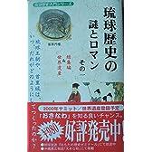 琉球歴史の謎とロマン〈その1〉総集編&世界遺産 (琉球歴史入門シリーズ)