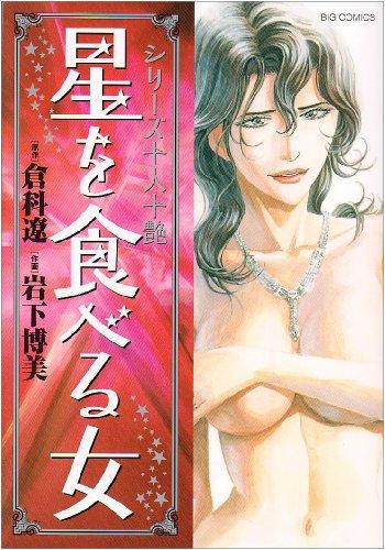 星を食べる女 1―シリーズ十人十艶 (ビッグコミックス)