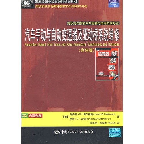 car manual and automatic transmission and drive axle system maintenance: Color Edition(Chinese Edition)