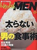 日経ヘルス for MEN 2010 SPRING