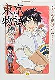 東京物語 (3) (ハヤカワコミック文庫)