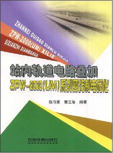 站内轨道电路叠加zpw-2000(um)系列四线制电码化图片