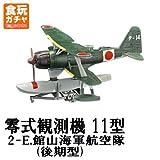 ウイングキットコレクション Vol.15 WWII 日本海軍水上機編 [2-E.零式観測機 11型 館山海軍航空隊(後期型) ](単品)