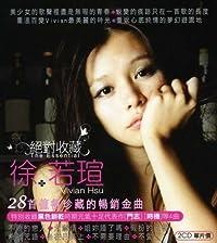 絶對收藏徐若瑄(台湾盤)
