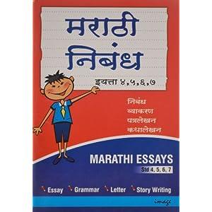 essay books marathi Educational book, marathi nibandh for junior college, nirali, nirali prakashan, shaikshanik, निराली प्रकाशन, शैक्षणिक.
