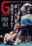 Gスピリッツ Vol.12 (タツミムック)