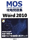 Microsoft Office Specialist攻略問題集Microsoft Word 2010 (CD-ROMつき) (MOS(Microsoft Office Specialis)