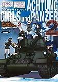 アハトゥンク・ガールズ&パンツァー2: OVA「これが本当のアンツィオ戦です!」&劇場版 編