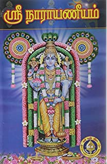 ந ர யண யம Mp3 Pdf Narayaneeyam Slokas Mp3 And Pdf In