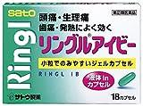 【指定第2類医薬品】リングルアイビー 18カプセル