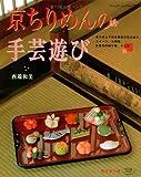 京ちりめんの手芸遊び (ブティック・ムック No. 702)