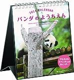 2014 パンダのようちえん 卓上カレンダー C-585-PA