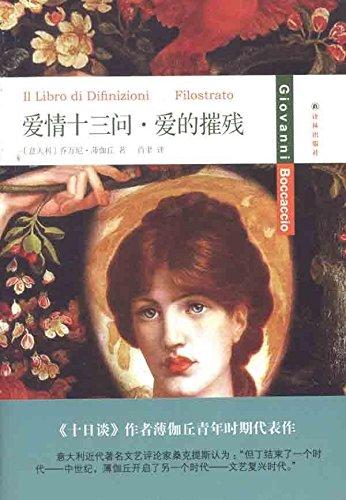 13 Q Love Love Giovanni Boccaccio was devastated(Chinese Edition) PDF