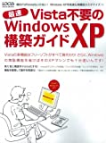 Vista不要の最速Windows XP構築ガイド―極めればVistaもいらない! Windows X (LOCUS MOOK)