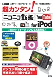超カンタン!ニコニコ動画YouTube for iPod―人気サイトから「ダウンロード」「ファイル変換」「保存」! (I/O別冊)