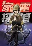家電探偵は静かに嗤う 1 (チャンピオンREDコミックス)