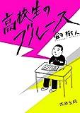 高校生のブルース / 劔 樹人 のシリーズ情報を見る