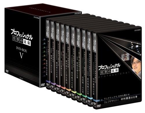 プロフェッショナル 仕事の流儀 第V期 DVD-BOX