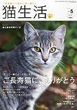 猫生活 2012年 05月号 [雑誌]