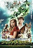 クロエ・グレース・モレッツ  ジャックと天空の巨人 [DVD]