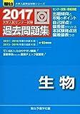 大学入試センター試験過去問題集生物 2017 (大学入試完全対策シリーズ)