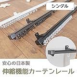 伸縮機能カーテンレール/シングル/サイズ1.1~2.0m/■ブラウン/安心の日本製/Z3K