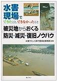 被災地からおくる防災・減災・復旧ノウハウ-水害現場でできたこと、できなかったこと