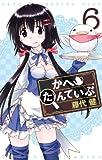 かへたんていぶ 6巻 (デジタル版ガンガンコミックスONLINE)