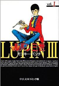 ルパン三世 (1) (中公文庫—コミック版 (Cも1-16))