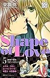 Shape of Love プチデザ(5) お水でみつけた本気の恋 (デザートコミックス)
