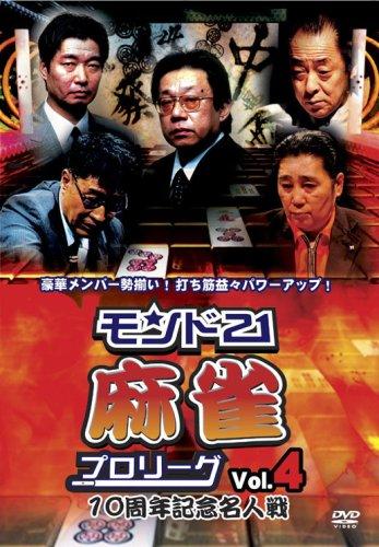 モンド21麻雀プロリーグ 10周年記念名人戦 Vol.4 [DVD]