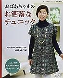 おばあちゃまのお洒落なチュニック (レディブティックシリーズno.3911)