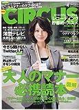 CIRCUS ( サーカス ) 2010年 04月号 [雑誌]