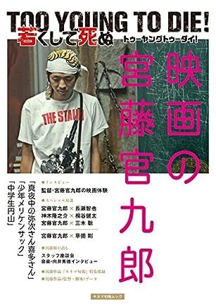 「TOO YOUNG TO DIE! 若くして死ぬ」 映画の宮藤官九郎