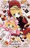 ローゼンメイデン dolls talk 1 (りぼんマスコットコミックス)