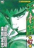 天牌 67 (ニチブンコミックス)
