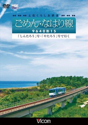 Railroad - Vicom Tenbo Series Tosa Kuroshio Tetsudo Gomen Nahari Sen 9640 Gata 1S Shintaro Go Yataro Go De Iku [Japan Dvd] Dw-4732
