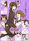 Inu & Neko, tome 3 par Kuzushiro