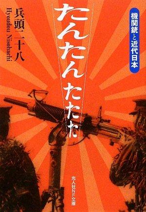 たんたんたたた―機関銃と近代日本