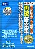 新司法試験論文式試験再現答案集 羽広式分析版〈平成20年〉
