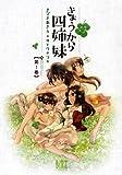 きょうから四姉妹 第1巻 (バーズコミックス)
